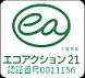 静岡県・東海三菱自動車販売-エコアクション21|静岡県静岡市、清水、富士市、富士宮市、沼津市、三島市、伊豆市の三菱自動車正規ディーラー